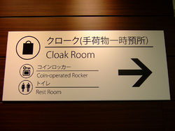 250px-Tokyo_bilingual_signs