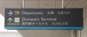 japanese_airport_sign