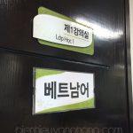 Biển dán cửa văn phòng Hàn Quốc hoa văn